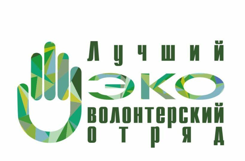 Ленинградский «Экоспецназ» из «Линдуловской рощи» – лучший эковолонтерский отряд России!